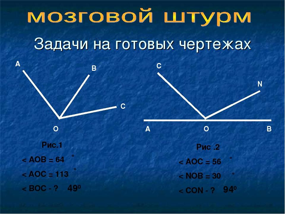 Задачи на готовых чертежах А О В С Рис.1 < АОВ = 64 < АОС = 113 < ВОС - ? о...