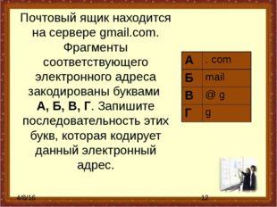 Почтовый ящик находится на сервере gmail.com. Фрагменты соответствующего элек