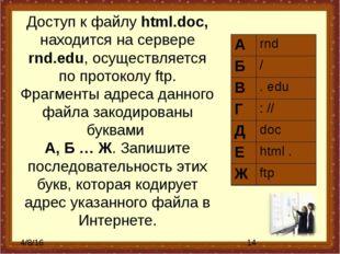 Доступ к файлу html.doc, находится на сервере rnd.edu, осуществляется по прот