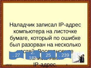Наладчик записал IP-адрес компьютера на листочке бумаге, который по ошибке бы