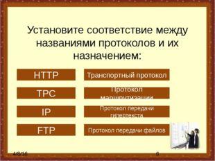 Установите соответствие между названиями протоколов и их назначением: HTTP TP
