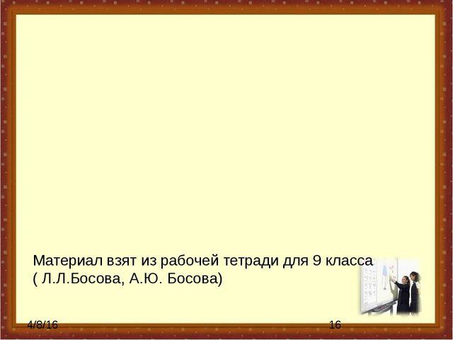 Материал взят из рабочей тетради для 9 класса ( Л.Л.Босова, А.Ю. Босова)