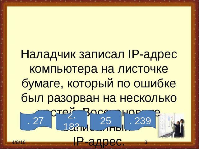 Наладчик записал IP-адрес компьютера на листочке бумаге, который по ошибке бы...