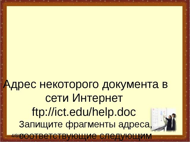 Адрес некоторого документа в сети Интернет ftp://ict.edu/help.doc Запищите фр...