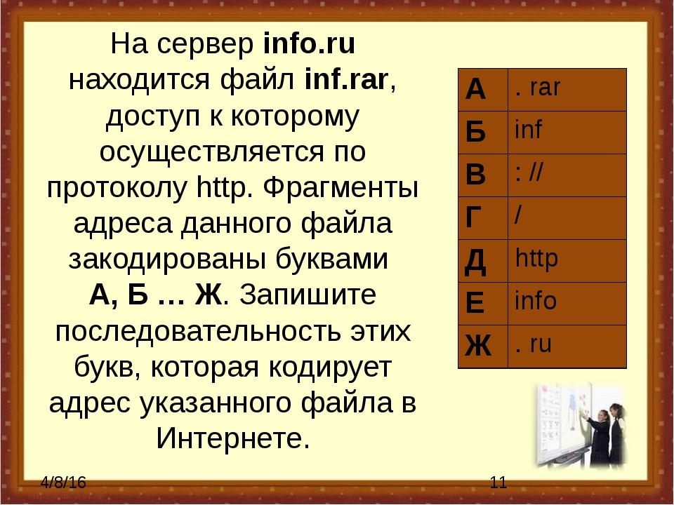 На сервер info.ru находится файл inf.rar, доступ к которому осуществляется по...