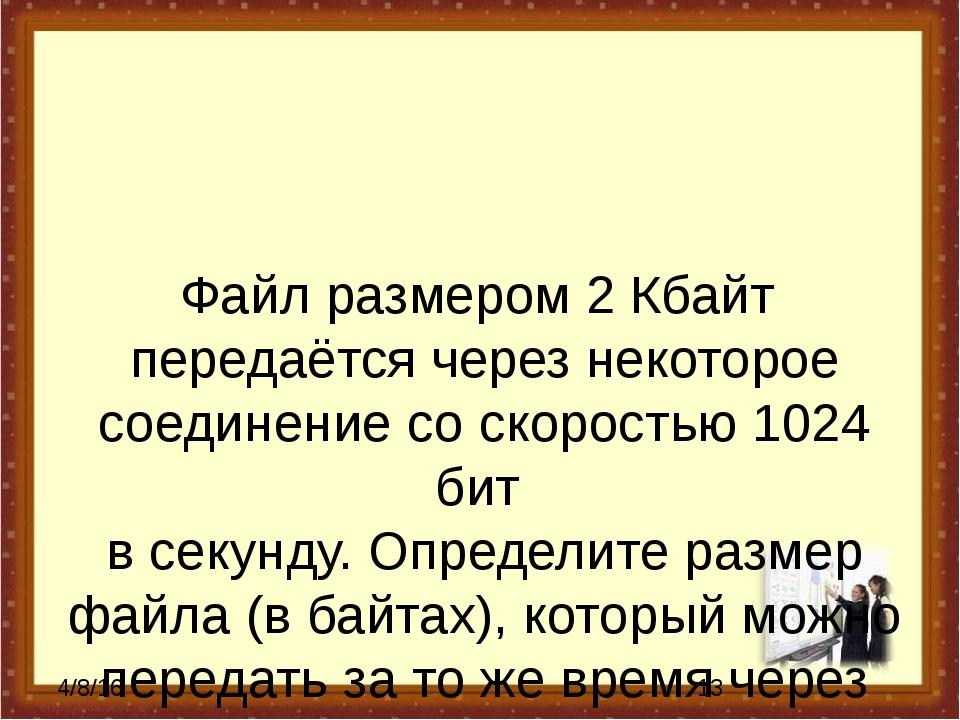 Файл размером 2 Кбайт передаётся через некоторое соединение со скоростью 1024...