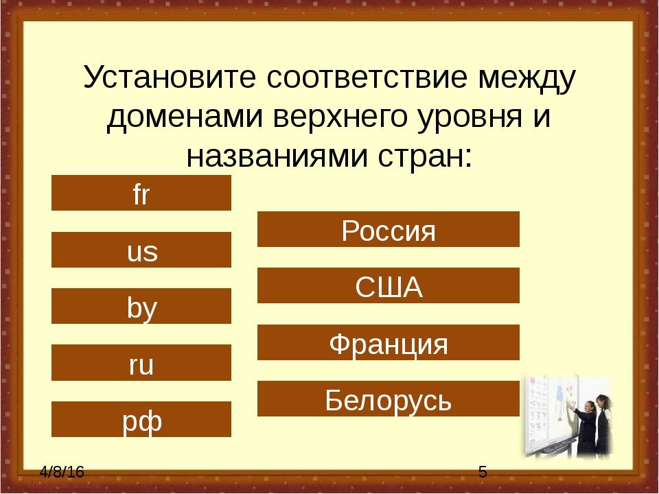 Установите соответствие между доменами верхнего уровня и названиями стран: us...