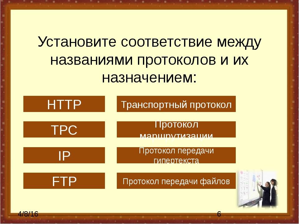 Установите соответствие между названиями протоколов и их назначением: HTTP TP...
