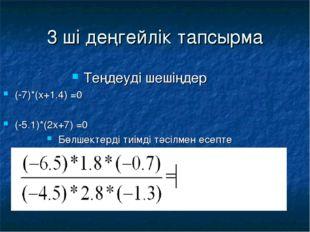 3 ші деңгейлік тапсырма Теңдеуді шешіңдер (-7)*(x+1.4) =0 (-5.1)*(2x+7) =0 Бө