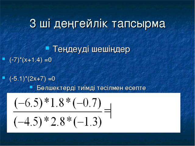 3 ші деңгейлік тапсырма Теңдеуді шешіңдер (-7)*(x+1.4) =0 (-5.1)*(2x+7) =0 Бө...