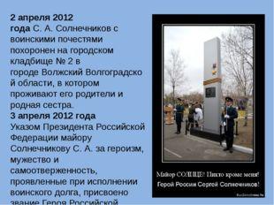 2 апреля2012 годаС.А.Солнечников с воинскими почестями похоронен на город
