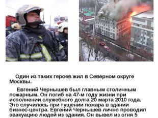 Один из таких героев жил в Северном округе Москвы. Евгений Чернышев был глав