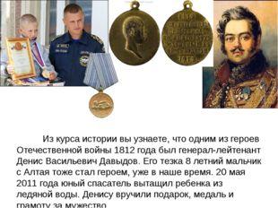Из курса истории вы узнаете, что одним из героев Отечественной войны 1812 го