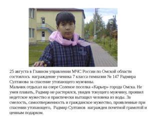 25 августа в Главном управлении МЧС России по Омской области состоялось награ