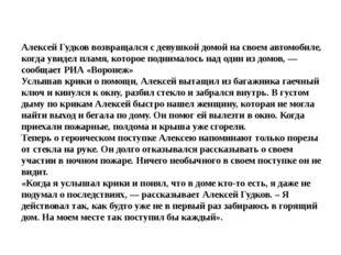 Алексей Гудков возвращался с девушкой домой на своем автомобиле, когда увидел