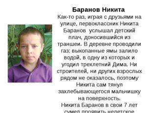 Баранов Никита Как-то раз, играя с друзьями на улице, первоклассник Никита Б