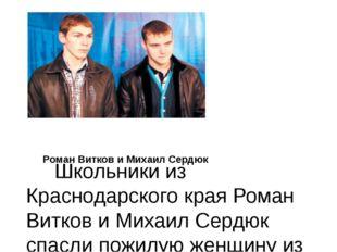 Роман Витков и Михаил Сердюк Школьники из Краснодарского края Роман Витков и