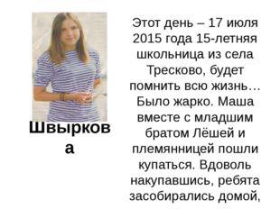 Мария Швыркова Этот день – 17 июля 2015 года 15-летняя школьница из села Тре