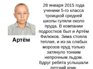 Филюков Артём 28 января 2015 года ученики 5-го класса троицкой средней школы