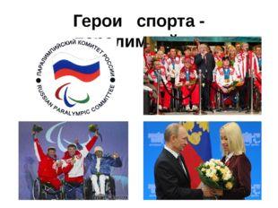 Герои спорта - паралимпийцы