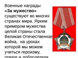 Военные награды «За мужество» существуют во многих странах мира. Ярким пример