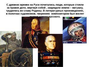 С древних времен на Руси почитались люди, которые стояли за правое дело, жерт