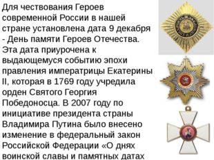 Для чествования Героев современной России в нашей стране установлена дата 9 д