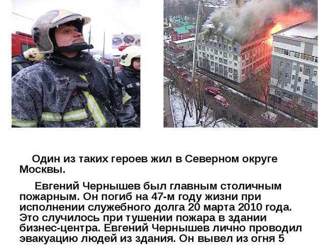 Один из таких героев жил в Северном округе Москвы. Евгений Чернышев был глав...