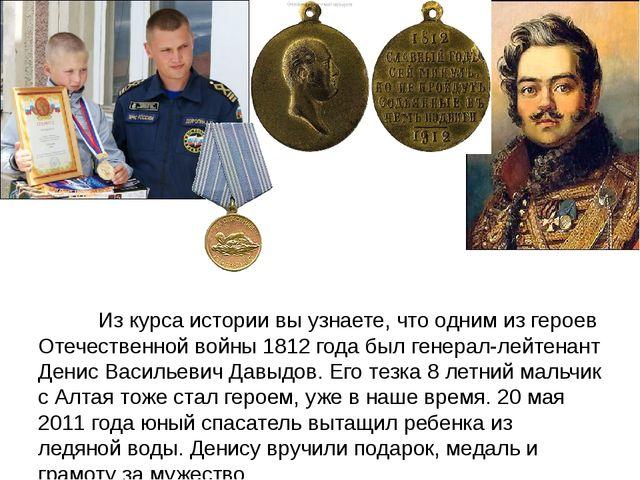 Из курса истории вы узнаете, что одним из героев Отечественной войны 1812 го...