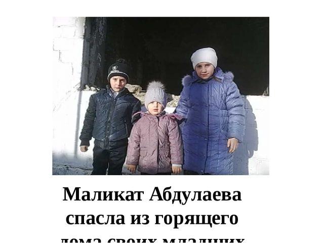 Маликат Абдулаева спасла из горящего дома своих младших братьев