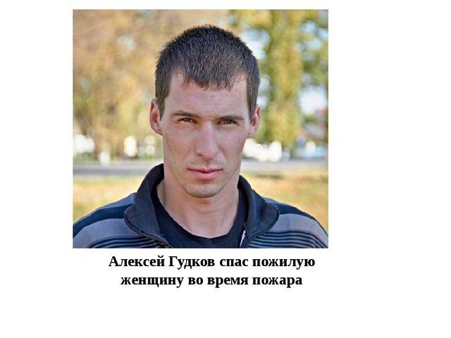 Алексей Гудков спас пожилую женщину во время пожара