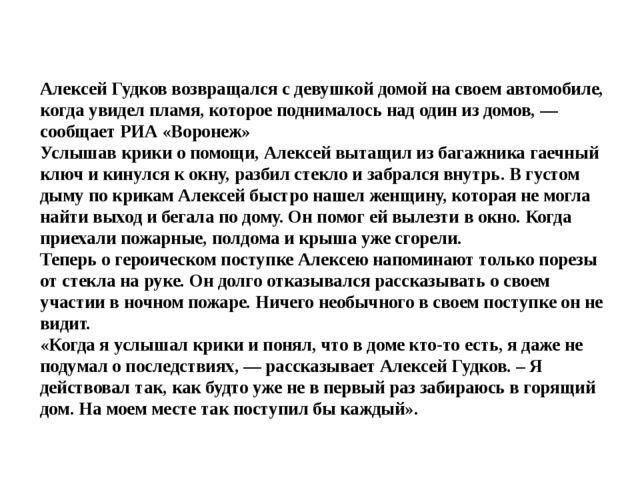 Алексей Гудков возвращался с девушкой домой на своем автомобиле, когда увидел...