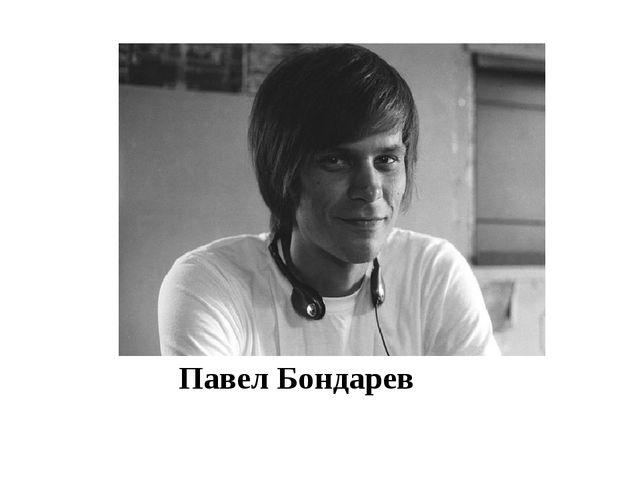 Павел Бондарев
