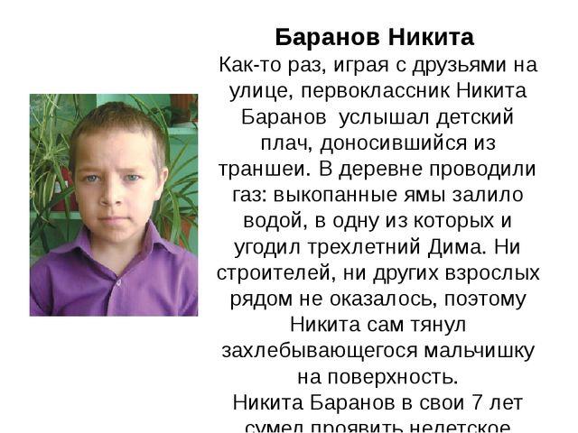 Баранов Никита Как-то раз, играя с друзьями на улице, первоклассник Никита Б...