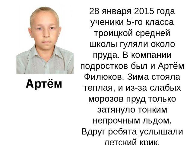 Филюков Артём 28 января 2015 года ученики 5-го класса троицкой средней школы...