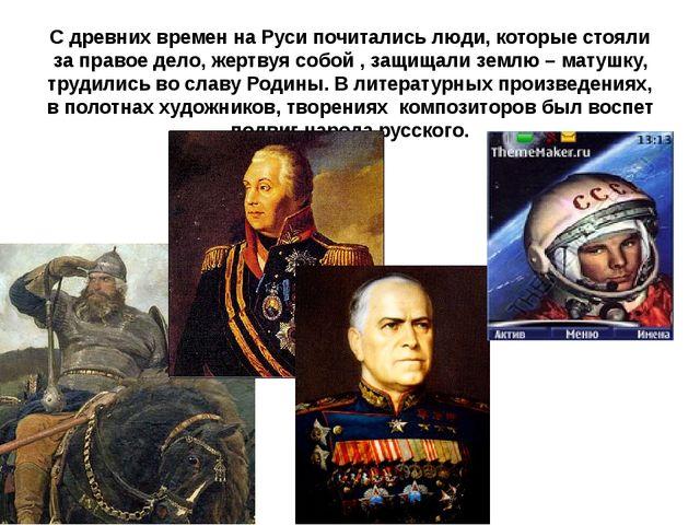 С древних времен на Руси почитались люди, которые стояли за правое дело, жерт...