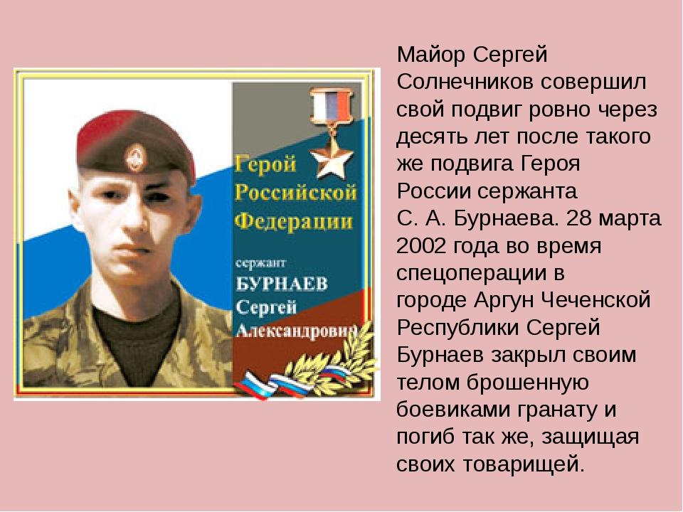 Майор Сергей Солнечников совершил свой подвиг ровно через десять лет после та...