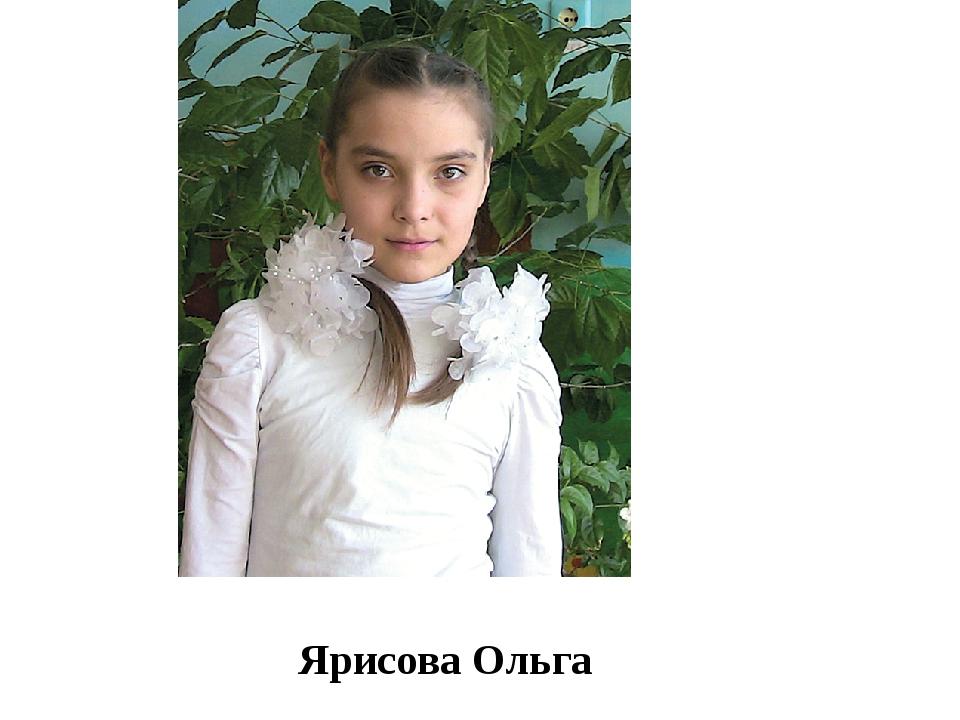 Ярисова Ольга