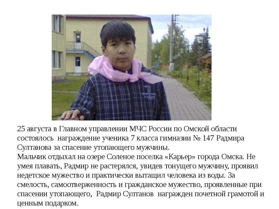 25 августа в Главном управлении МЧС России по Омской области состоялось награ...