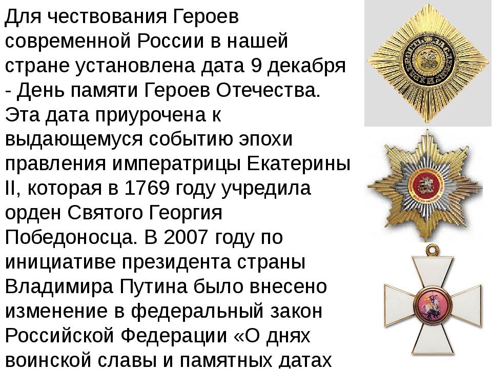 Для чествования Героев современной России в нашей стране установлена дата 9 д...