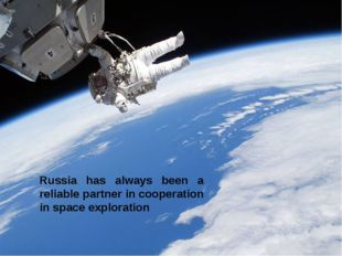 Russia has always been a reliable partner in cooperation in space exploration