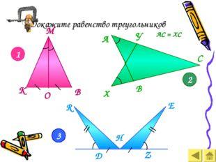 Докажите равенство треугольников К В О М Х А В D Z R 1 2 3 Е С Н У АС = ХС