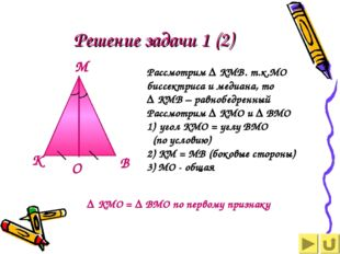 Решение задачи 1 (2) Рассмотрим ∆ КМВ. т.к.МО биссектриса и медиана, то ∆ КМВ