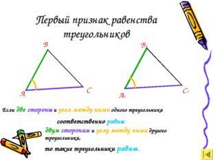 Первый признак равенства треугольников А В С А1 В1 С1 Если две стороны и угол