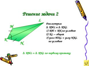 Решение задачи 2 К М N L Рассмотрим ∆ KML и ∆ KNL 1) KM = KN по условию 2) KL