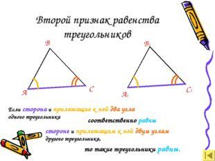 Второй признак равенства треугольников А В С А1 В1 С1 Если сторона и прилежащ