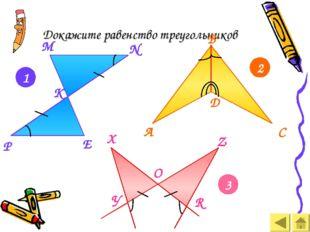 Докажите равенство треугольников Р Е N М К А В D С Х У Z R 1 2 3 О