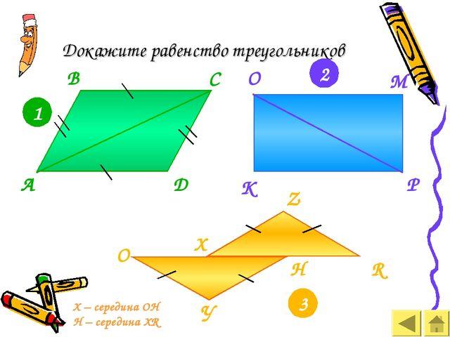 Докажите равенство треугольников А D С В К О D Р Х У Z R 1 2 3 О М Н Х – сере...
