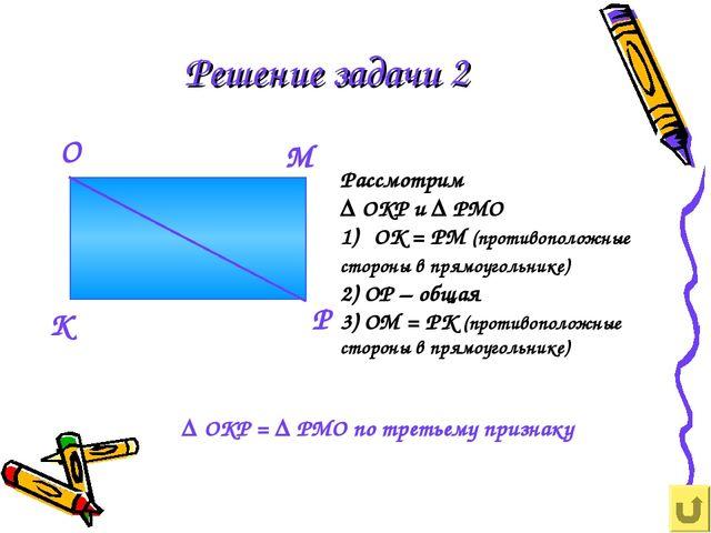 Решение задачи 2 Рассмотрим ∆ ОКР и ∆ РМО ОК = РМ (противоположные стороны в...