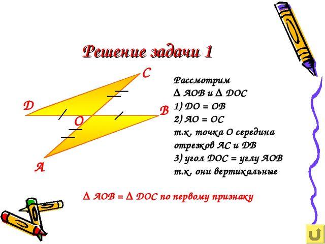 Решение задачи 1 А В С D О Рассмотрим ∆ АОВ и ∆ DОС 1) DО = ОВ 2) АО = ОС т.к...